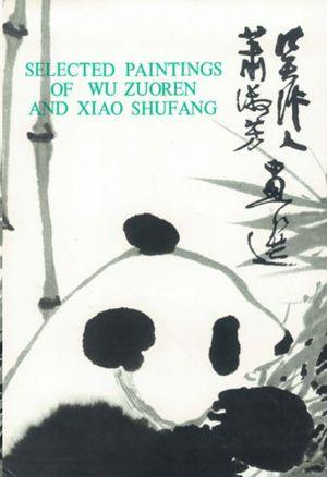 SELECTED PAINTINGS OF WU ZUOREN AND XIAO SHUFANG