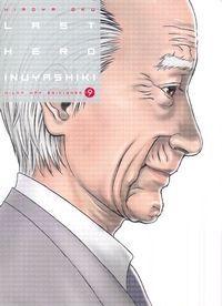 LAST HERO INUYASHIKI N 09