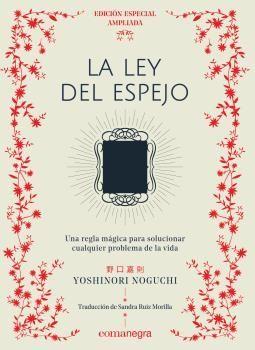 LA LEY DEL ESPEJO (EDICIÓN ESPECIAL AMPLIADA)
