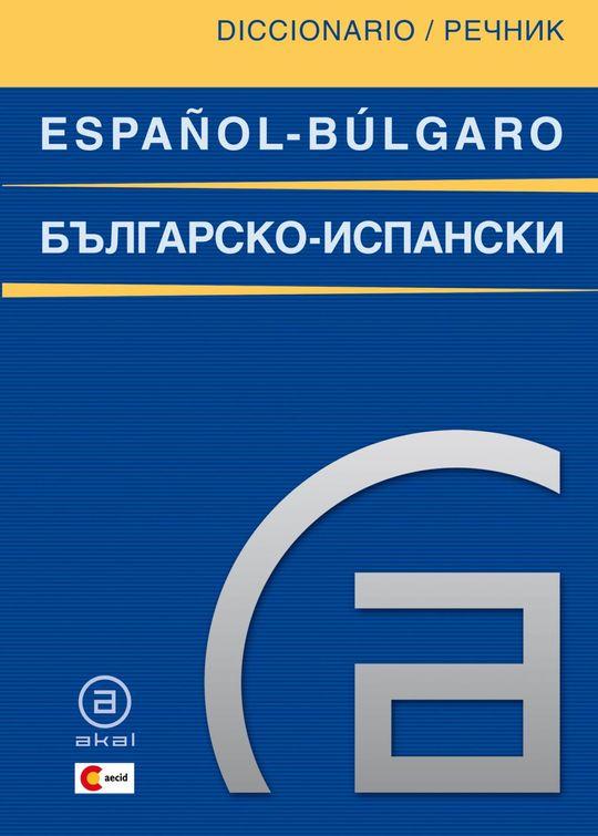 DICCIONARIO ESPAÑOL-BÚLGARO/BÚLGARO-ESPAÑOL