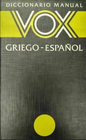 DICCIONARIO MANUAL VOX GRIEGO-ESPAÑOL