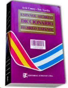 DICCIONARIO ESPAÑOL-HEBREO / HEBREO-ESPAÑOL